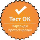Программа тестирования заправленных картриджей «Тест ОК!»