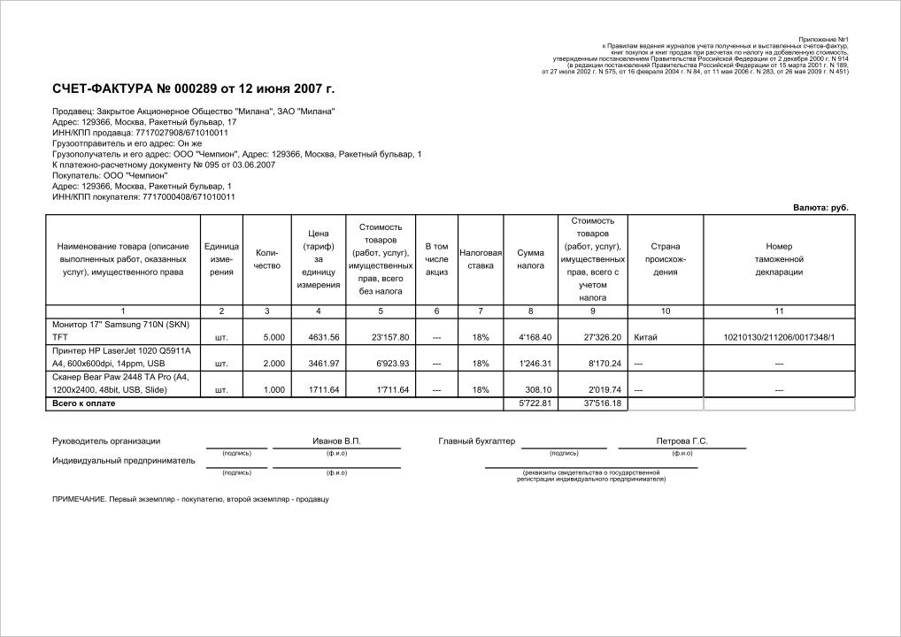 Образец счет-фактуры на реализацию входных билетов